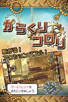 Screenshot 1: 滾動人型