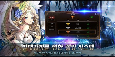 Screenshot 4: Legends of Astra | Korean