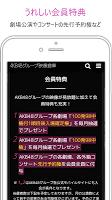Screenshot 2: AKB48映像倉庫