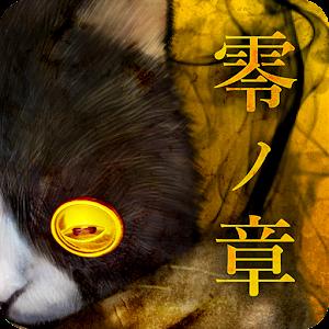 Icon: 逃脫遊戲:詛咒的家庭 -零-