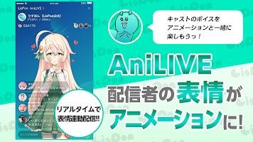 Screenshot 1: LisPon ~究極の癒やしボイス  リクエストや生配信-声で遊ぼう