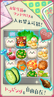 Screenshot 3: もふもふ!キャラ弁当パズル