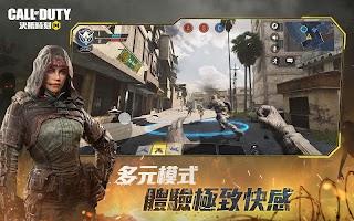 Screenshot 4: 決勝時刻®: Mobile - Garena | 繁中版
