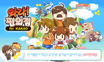 Screenshot 1: 와라편의점 for Kakao