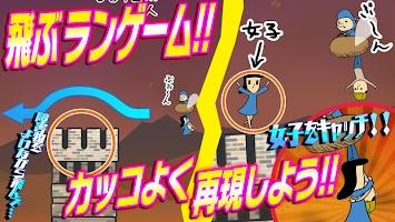 Screenshot 3: 天空のやつ - 人がゴミのような人気無料ランゲームアプリ!