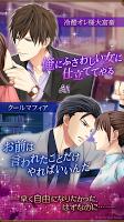 Screenshot 3: スイートルームで悪戯なキス