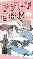 Screenshot 1: ナゾトキ招待状 - 謎解き×推理×面白いゲーム
