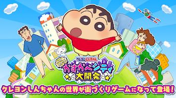 Screenshot 1: クレヨンしんちゃん 一致団ケツ! かすかべシティ大開発