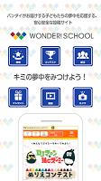 Screenshot 1: ワンダースクール公式アプリ