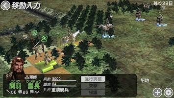 Screenshot 1:  Sangokushi Senki
