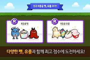 Screenshot 4: Friends Run for Kakao