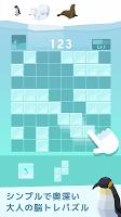 Screenshot 1: 氷のパズル -シンプルな大人の脳トレ