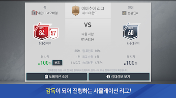 Screenshot 4: FIFA Mobile