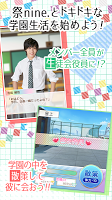 Screenshot 2: 祭nine.学園〜キミトボクノ恋祭〜