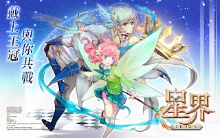 Screenshot 1: 星界 - 王冠