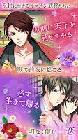 Screenshot 2: 天下統一恋の乱 Love Ballad