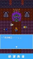 Screenshot 1: Despair Hero and DreamWorld