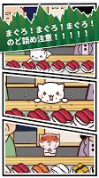 Screenshot 4: 貓咪壽司2 ~迴轉壽司小遊戲~