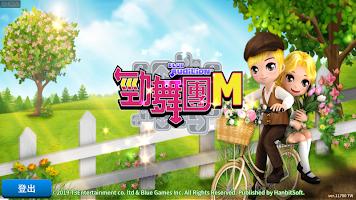 Screenshot 1: 勁舞團M | 繁中版