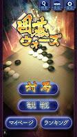 Screenshot 1: 圍棋戰爭