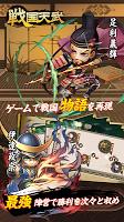 Screenshot 4: 戦国天武