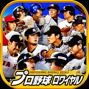 Icon: プロ野球ロワイヤル