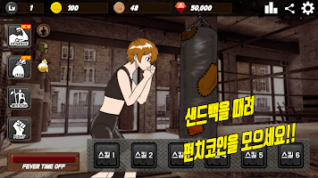 Screenshot 1: 育成拳擊少女