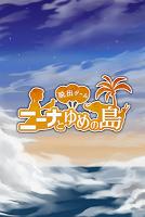 Screenshot 1: 탈출 게임 니나와 유메노 섬