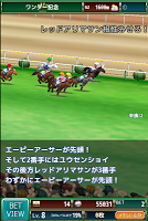 Screenshot 1: Derby Winner