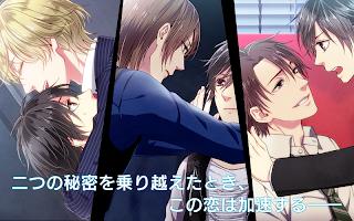 Screenshot 1: SecondSecret-BL小說遊戲