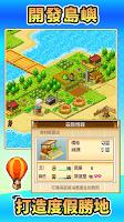 Screenshot 3: 開拓神秘島