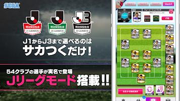 Screenshot 4: サカつくRTW | 日本語版