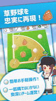 Screenshot 1: 來組業餘棒球隊吧!Legend