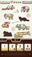 Screenshot 3: Pazoo -パズルゲーム
