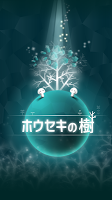Screenshot 1: 寶石之樹