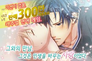 Screenshot 1: 프린세스 클로젯 ◇ 여성향 오토메 연애 게임_일본판
