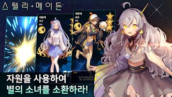 Screenshot 2: Stella Maiden | 韓版