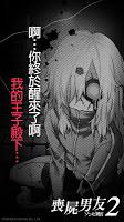 Screenshot 1: 喪屍男友2 - CRAZY LOVE - ゾンビ彼氏2(國際版)