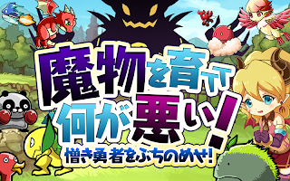 Screenshot 1: 養魔物有什麼錯!~打飛可惡的勇者~