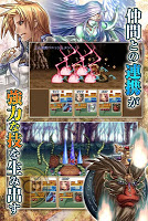 Screenshot 3: 幻想年代紀(免費版)
