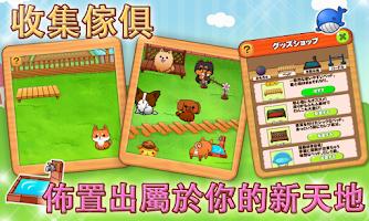 Screenshot 3: 可愛的小狗的日常生活