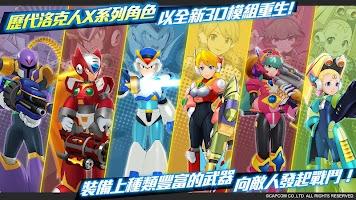Screenshot 2: 洛克人 X DiVE