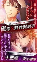 Screenshot 3: 絶体絶命弾丸キス【無料恋愛ゲーム・乙女ゲーム】
