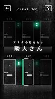 Screenshot 3: 隣人さん -アパートナゾ解き-