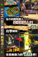 Screenshot 3: 魔物獵人EXPLORE (繁中版)