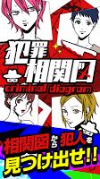 Screenshot 1: 犯罪相関図 - 虫食い推理クイズ