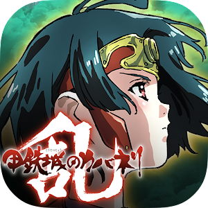 Icon: Kabaneri of the Iron Fortress – Ran: Hajimaru Michiato