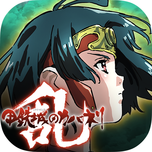 [Download] Kabaneri of the Iron Fortress – Ran: Hajimaru