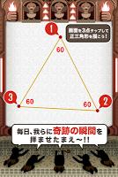 Screenshot 2: 奇跡瞬間