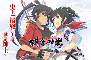 Screenshot 1: Shinobi Master Senran Kagura: New Link (zh-TW)